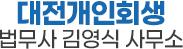 대전개인회생